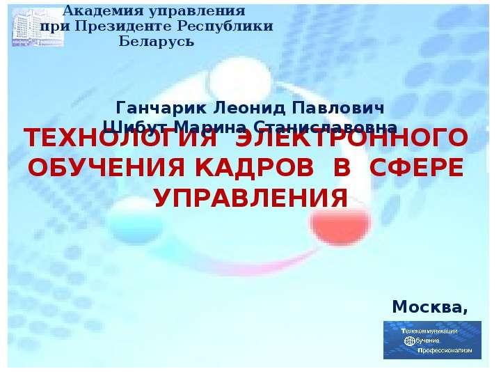Презентация ТЕХНОЛОГИЯ ЭЛЕКТРОННОГО ОБУЧЕНИЯ КАДРОВ В СФЕРЕ УПРАВЛЕНИЯ