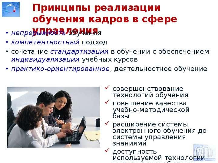 Принципы реализации обучения кадров в сфере управления непрерывность обучения компетентностный подхо