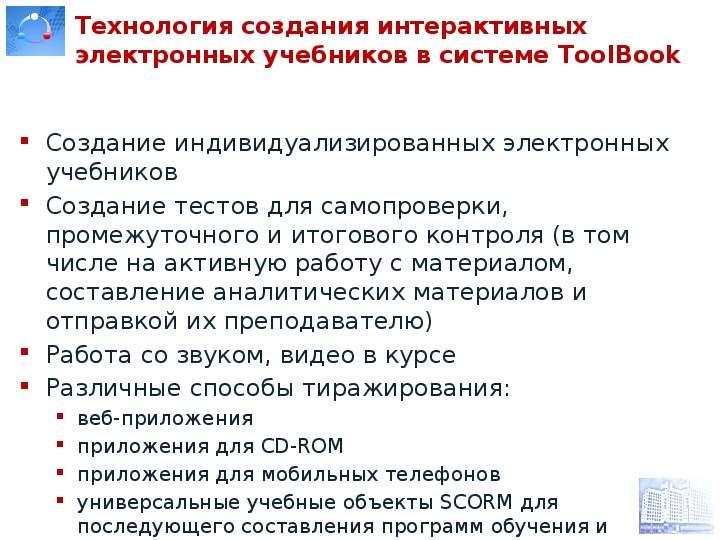 Технология создания интерактивных электронных учебников в системе ToolBook Создание индивидуализиров