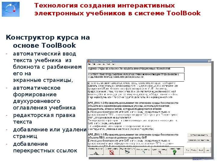 Технология создания интерактивных электронных учебников в системе ToolBook Конструктор курса на осно