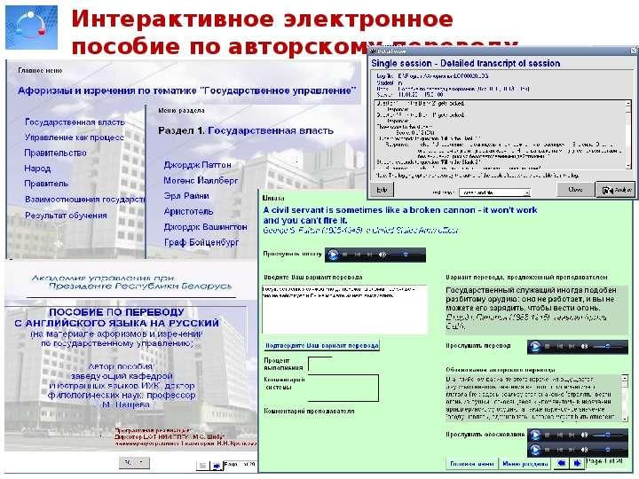 Интерактивное электронное пособие по авторскому переводу