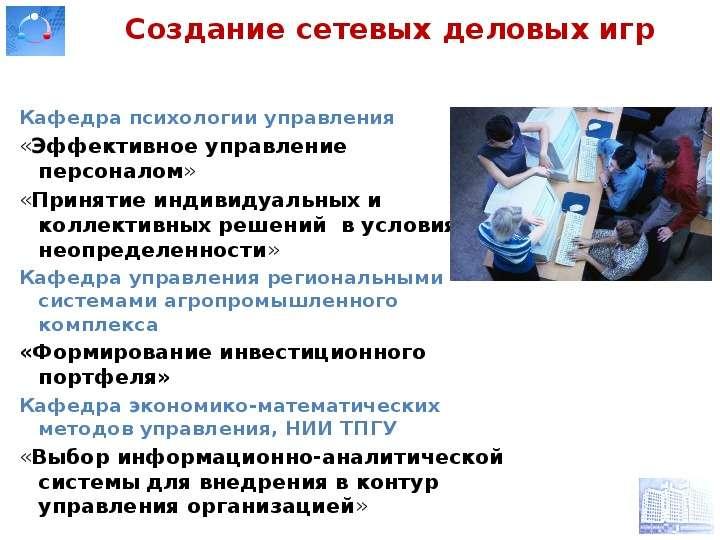 Создание сетевых деловых игр Кафедра психологии управления «Эффективное управление персоналом» «Прин