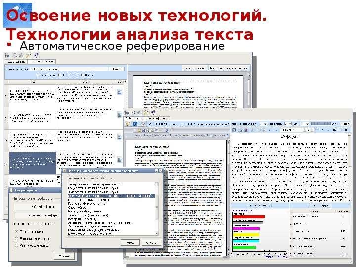 Освоение новых технологий. Технологии анализа текста Автоматическое реферирование