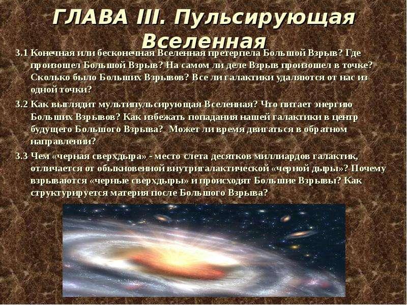 Pulsating universe hypothesis