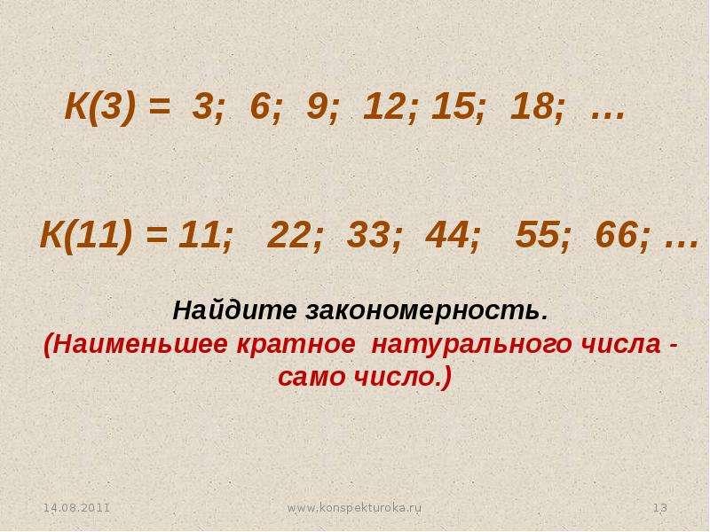 Вычитание из чисел 6, 7ppt