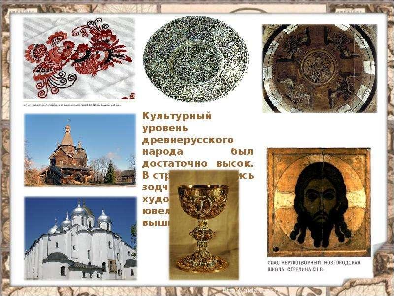 культура древней руси в картинках хорошо рядом фотки