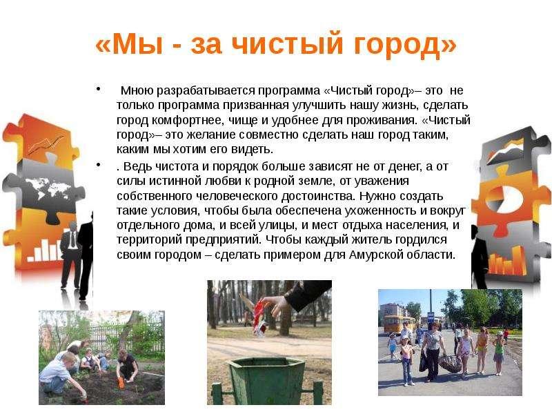 Как сделать город чистым
