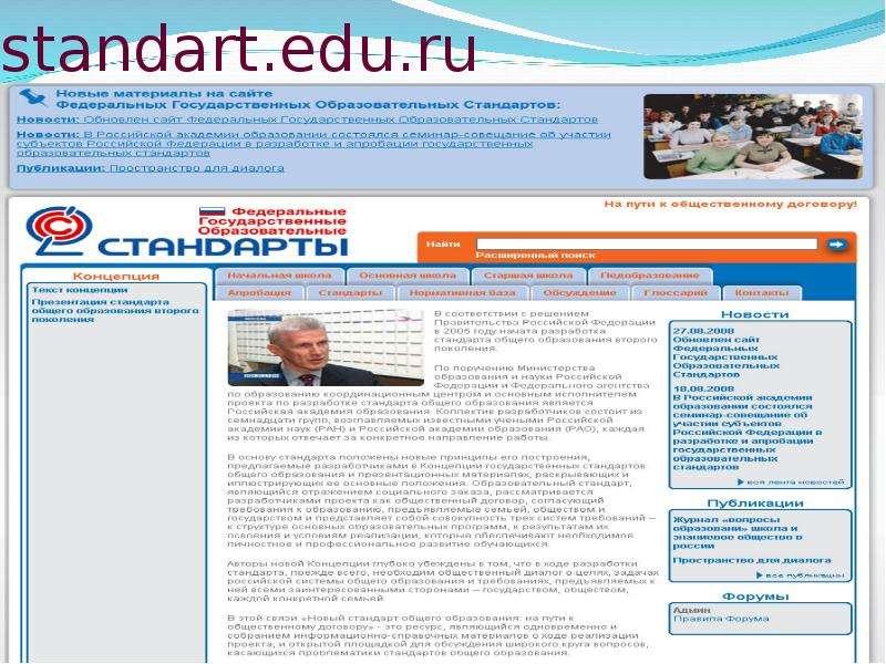 standart. edu. ru