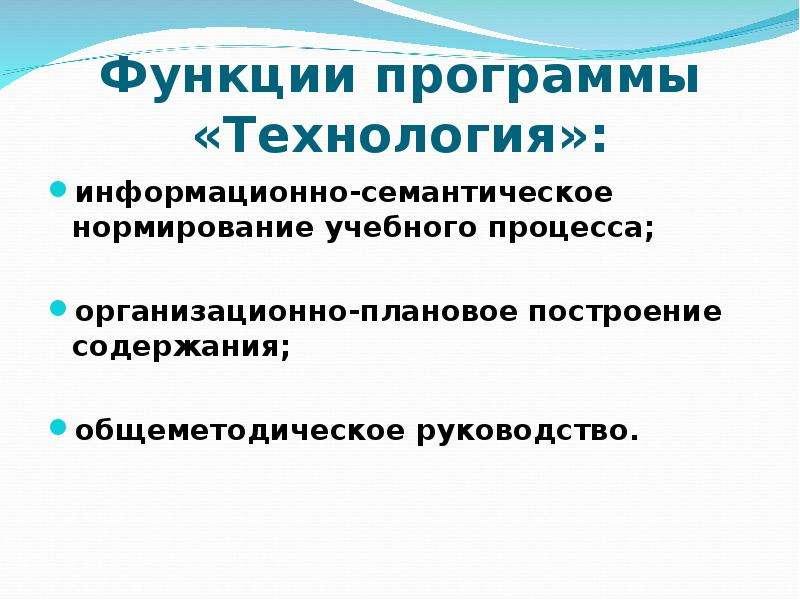Функции программы «Технология»: информационно-семантическое нормирование учебного процесса; организа