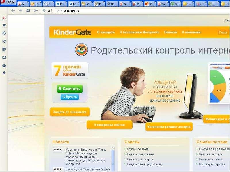 Как сделать родительский контроль на интернете 569