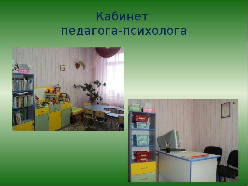 Картинка кабинет педагога