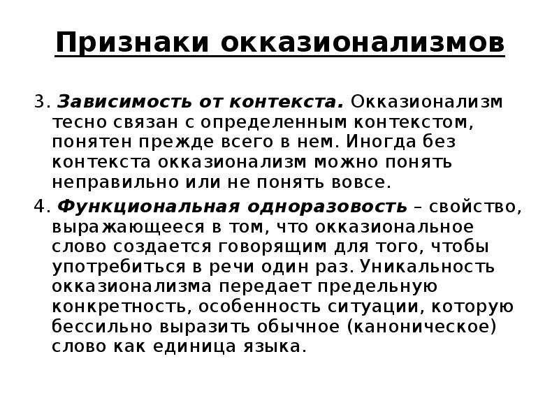 Признаки окказионализмов 3. Зависимость от контекста. Окказионализм тесно связан с определенным конт