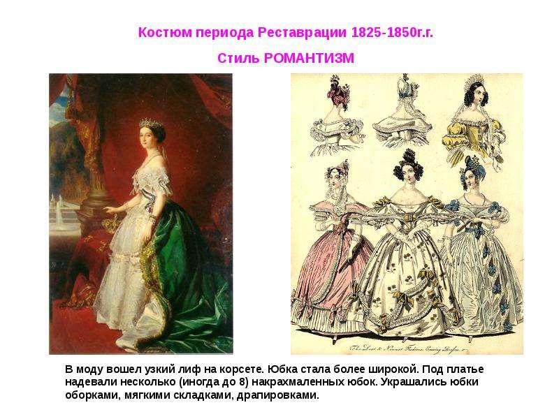 История романтического стиля одежд