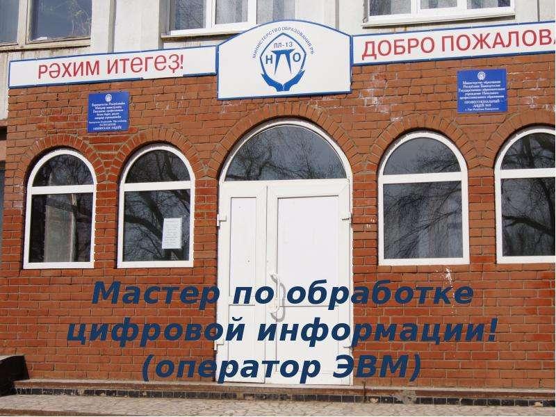 (оператор ЭВМ)