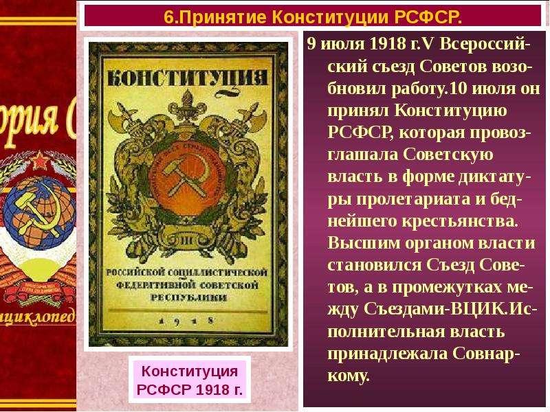 Принятие конституции (основного закона) союза советских социалистических республикобсуждение проекта конституции ссср