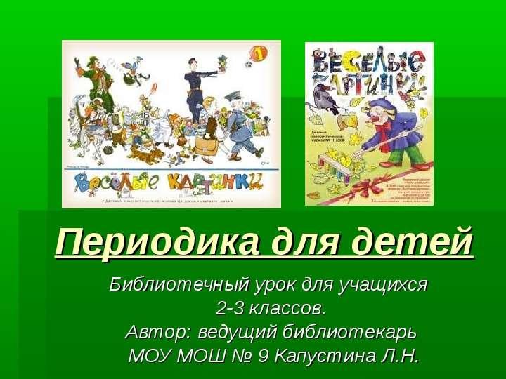 Детская Периодика Презентация 2 Класс