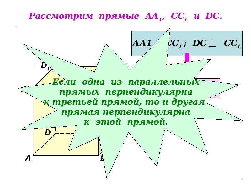 Рассмотрим прямые АА1, СС1 и DC.