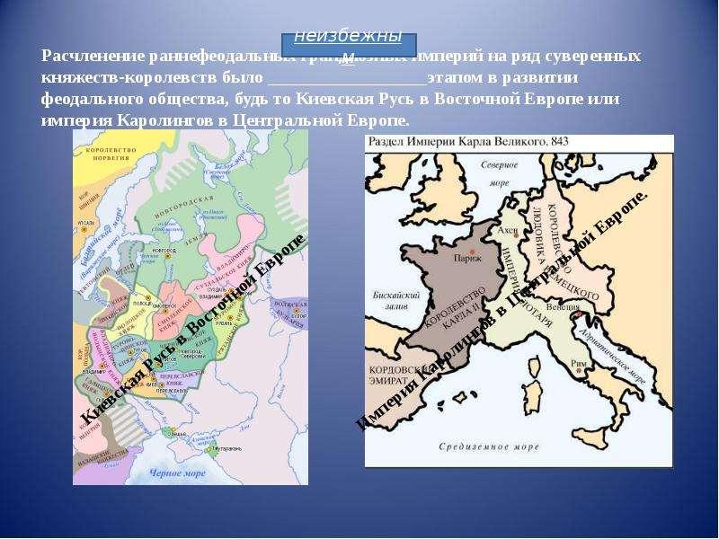 Какими были отношения руси с западной европой 64