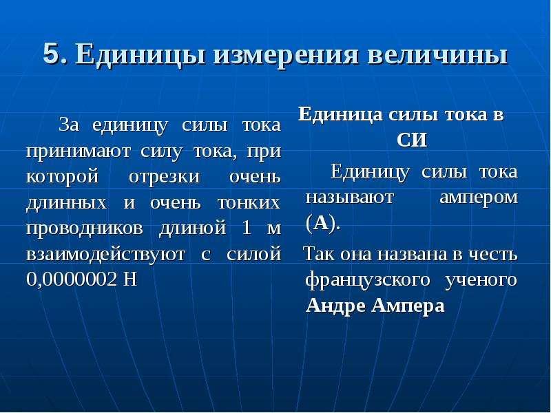 5. Единицы измерения величины Единица силы тока в СИ Единицу силы тока называют ампером (А). Так она