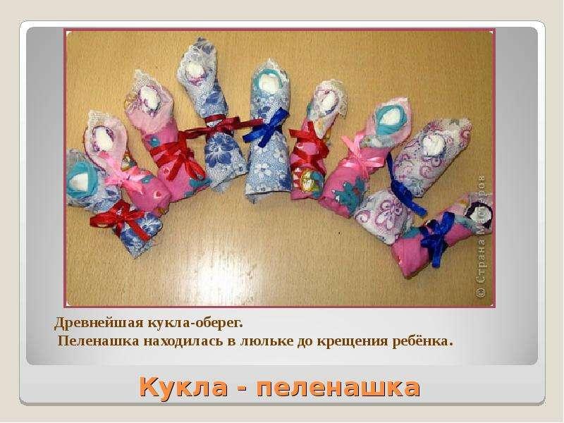 Кукла пеленашка своими руками фото