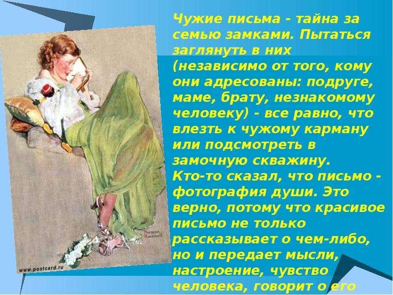 цитаты о письмах и открытках множество фасонов платьев