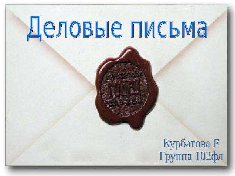 Деловые письма