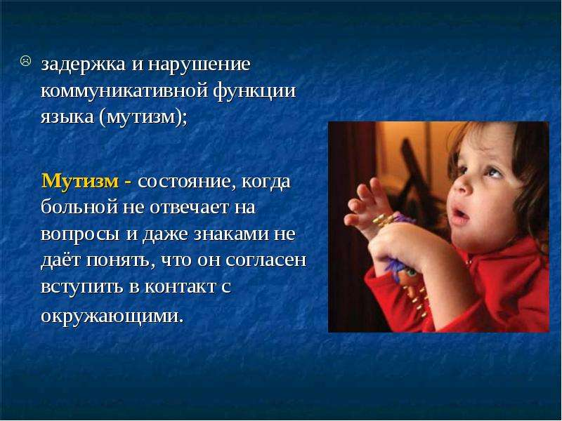 Мутизм у ребенка и его коррекция