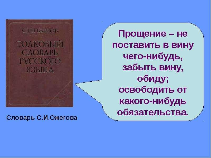 Словарь С. И. Ожегова Словарь С. И. Ожегова