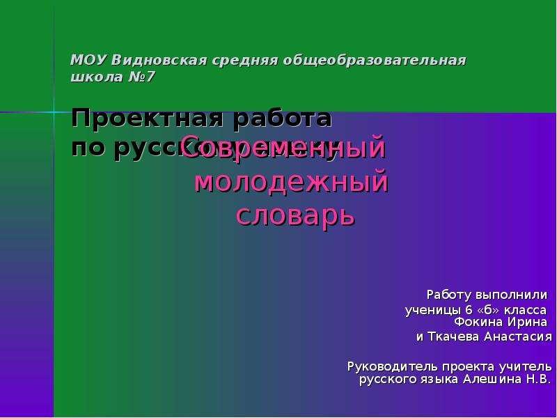 Презентация Современный молодежный словарь