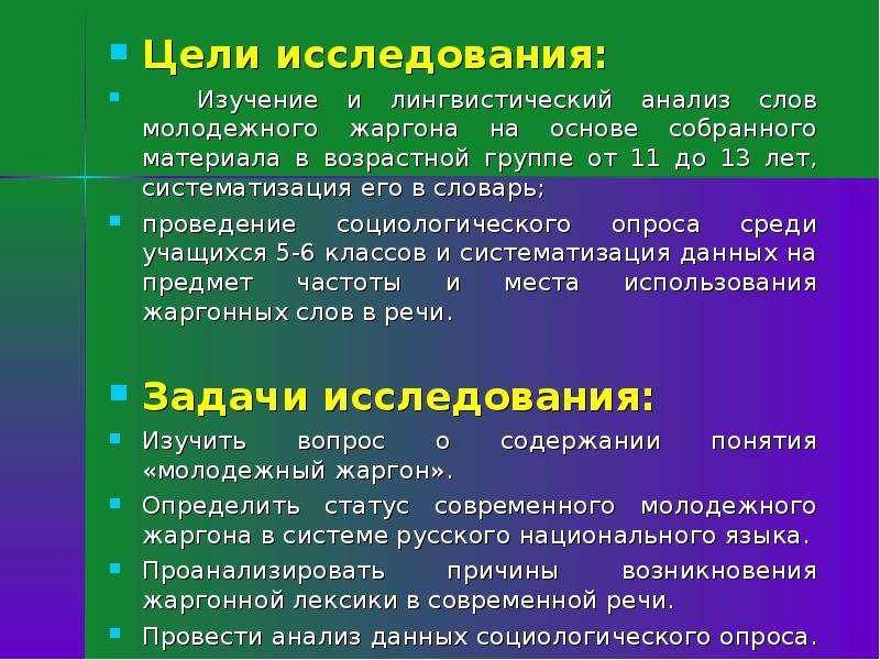 Цели исследования: Цели исследования: Изучение и лингвистический анализ слов молодежного жаргона на