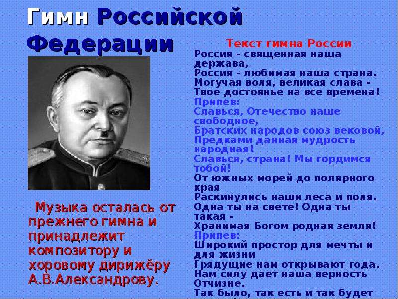 Гимн россии музыка автор