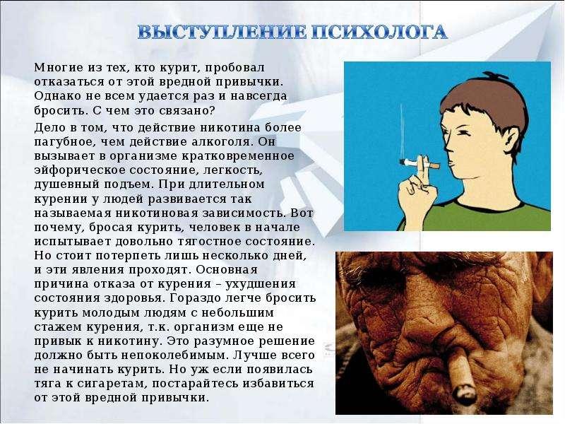 Симптомы отказа от курения с длительным стажем