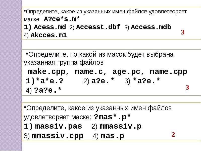 Имена файлов удовлетворяющие маске