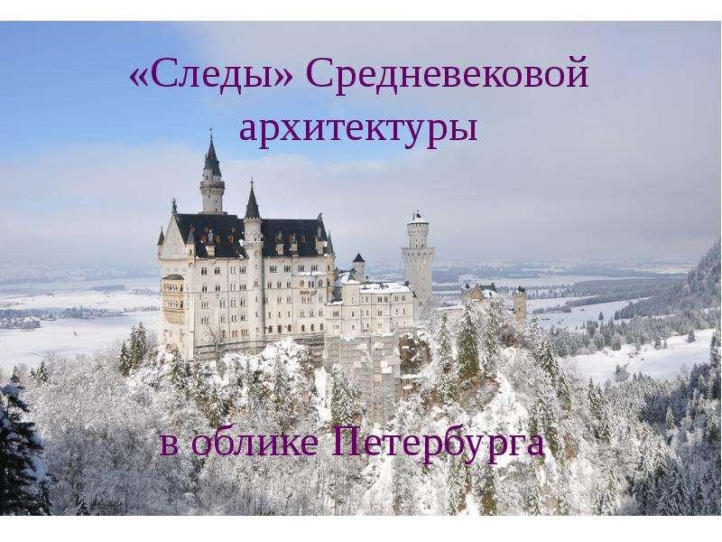 Презентация «Следы» Средневековой архитектуры в облике Петербурга