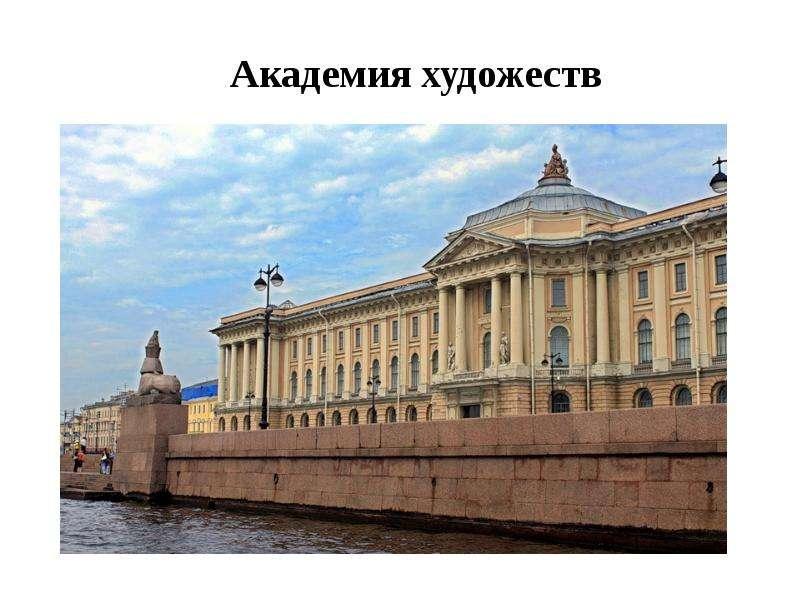 «Следы» Средневековой архитектуры в облике Петербурга, слайд 11
