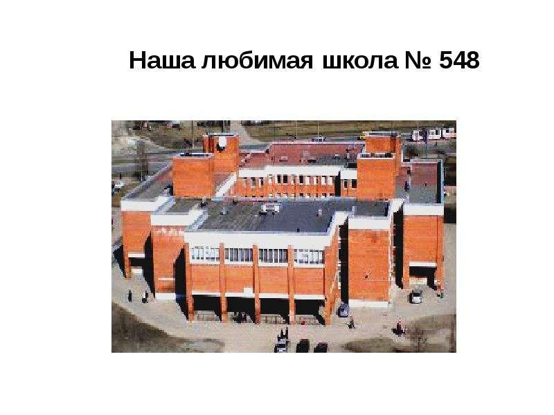 «Следы» Средневековой архитектуры в облике Петербурга, слайд 13
