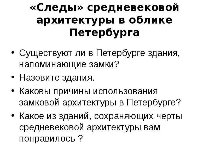 «Следы» средневековой архитектуры в облике Петербурга Существуют ли в Петербурге здания, напоминающи