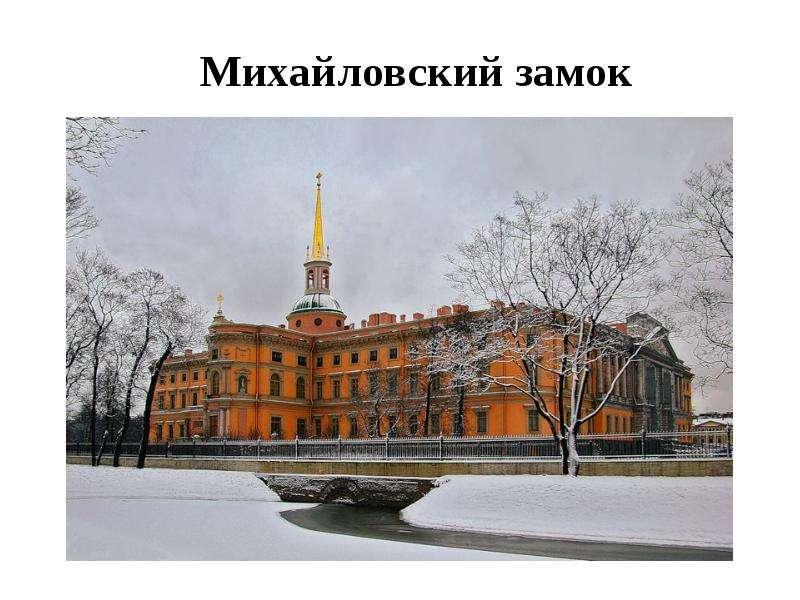 «Следы» Средневековой архитектуры в облике Петербурга, слайд 7