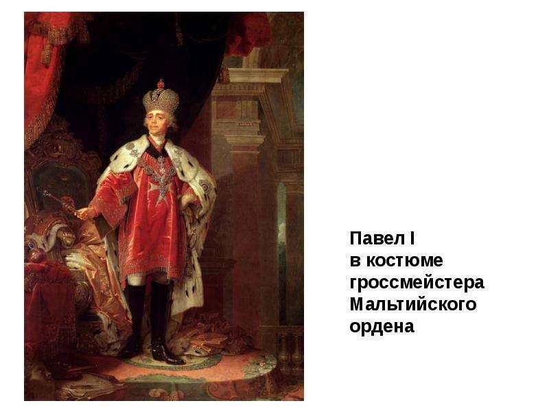 «Следы» Средневековой архитектуры в облике Петербурга, слайд 8