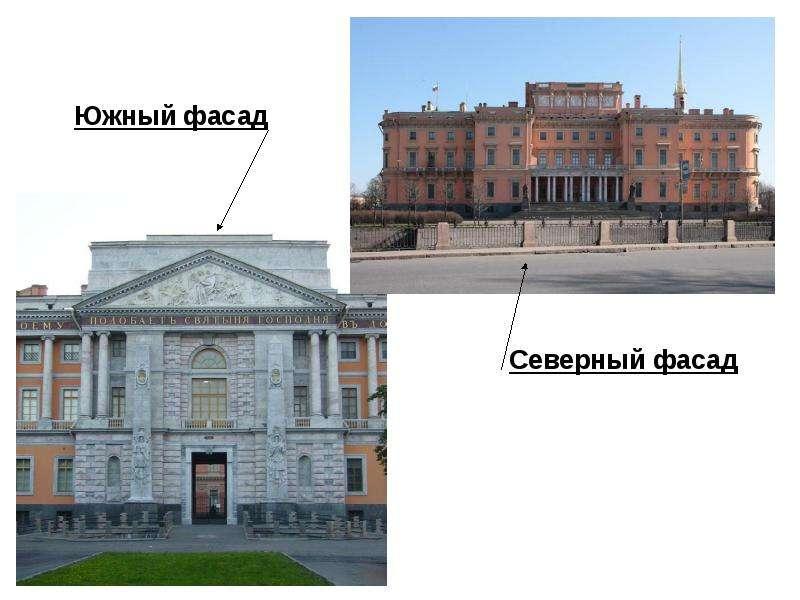 «Следы» Средневековой архитектуры в облике Петербурга, слайд 10