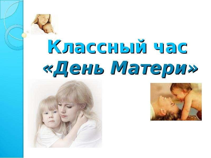 Презентация На тему День Матери