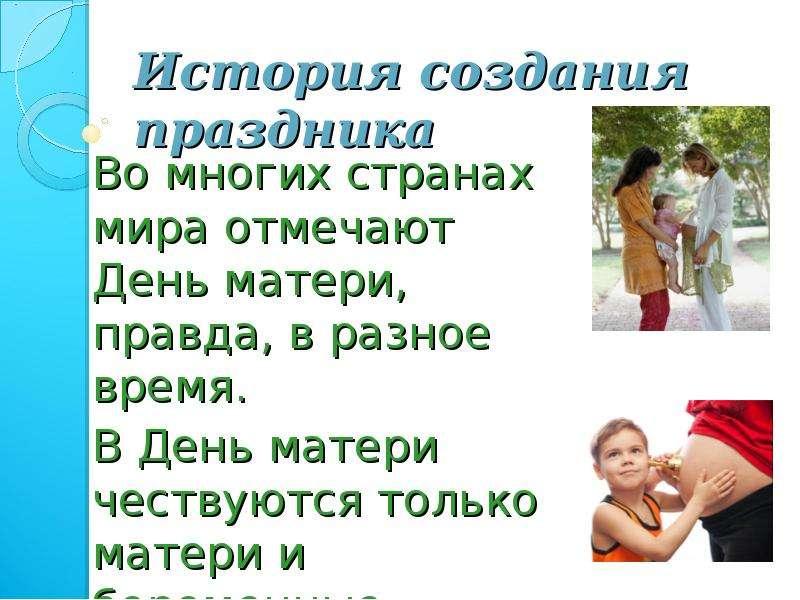 История создания праздника Во многих странах мира отмечают День матери, правда, в разное время. В Де