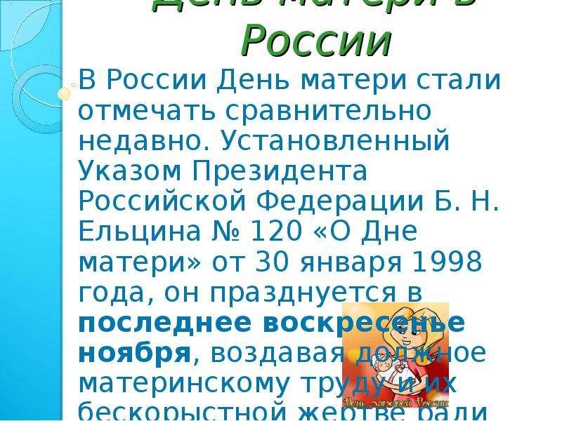 День матери в России В России День матери стали отмечать сравнительно недавно. Установленный Указом