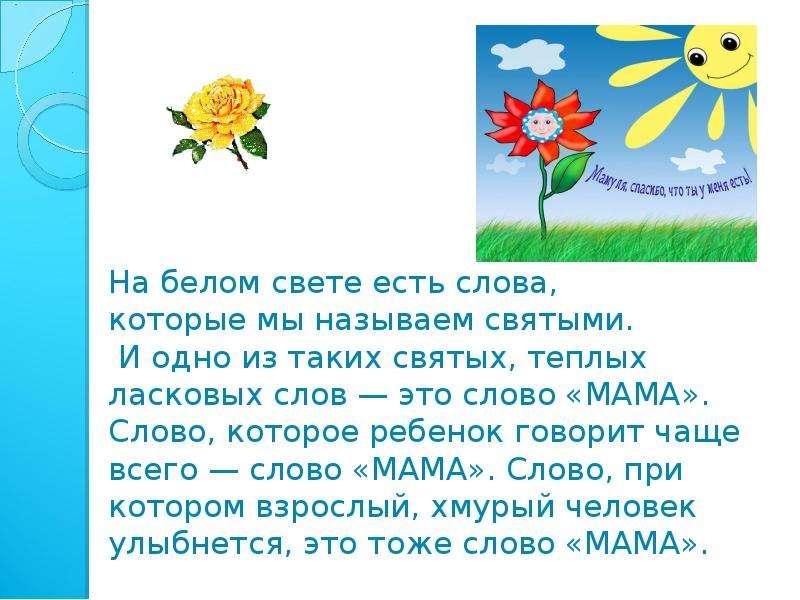 На тему День Матери, слайд 9