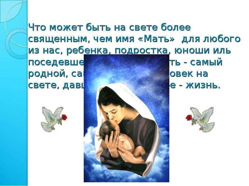 Что может быть на свете более священным, чем имя «Мать» для любого из нас, ребенка, подростка, юноши