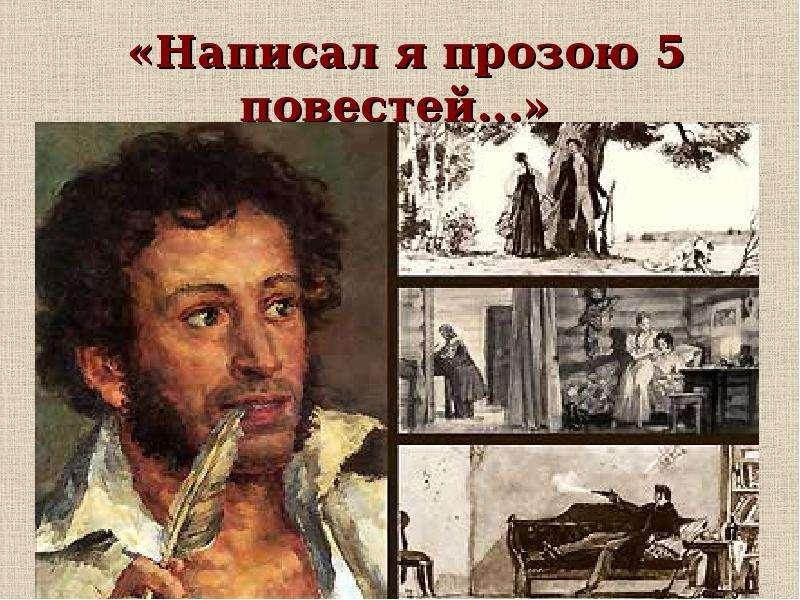 А.С. Пушкин и иллюстрации к некоторым из «Повестей Белкина»