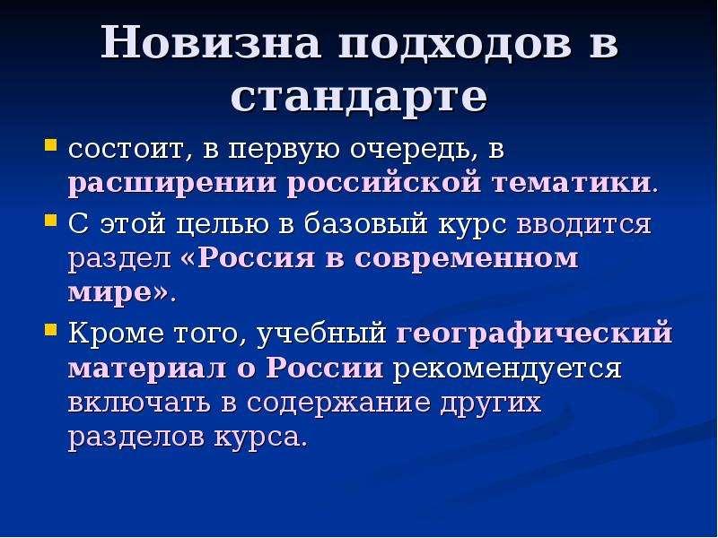 Новизна подходов в стандарте состоит, в первую очередь, в расширении российской тематики. С этой цел