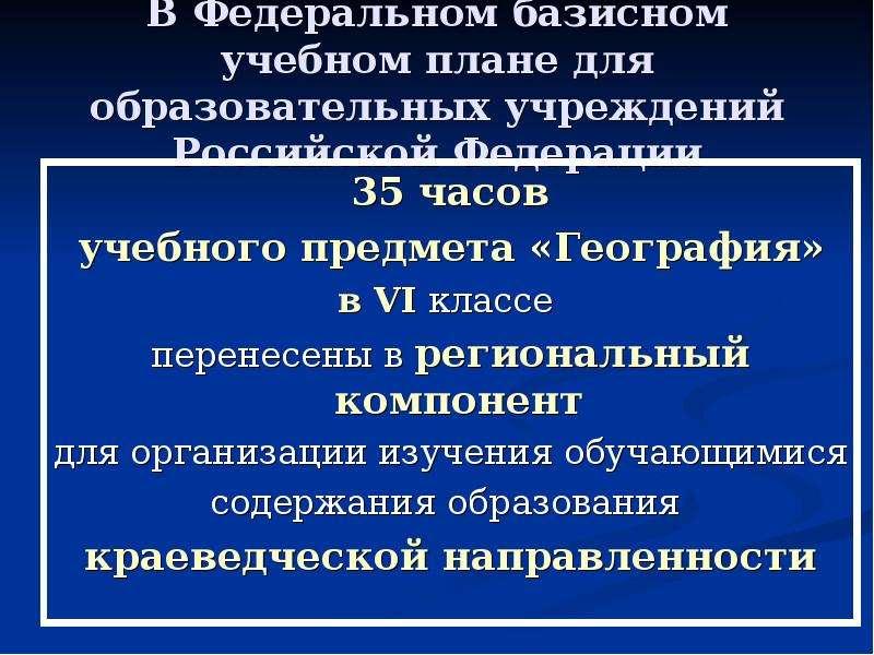 В Федеральном базисном учебном плане для образовательных учреждений Российской Федерации 35 часов уч