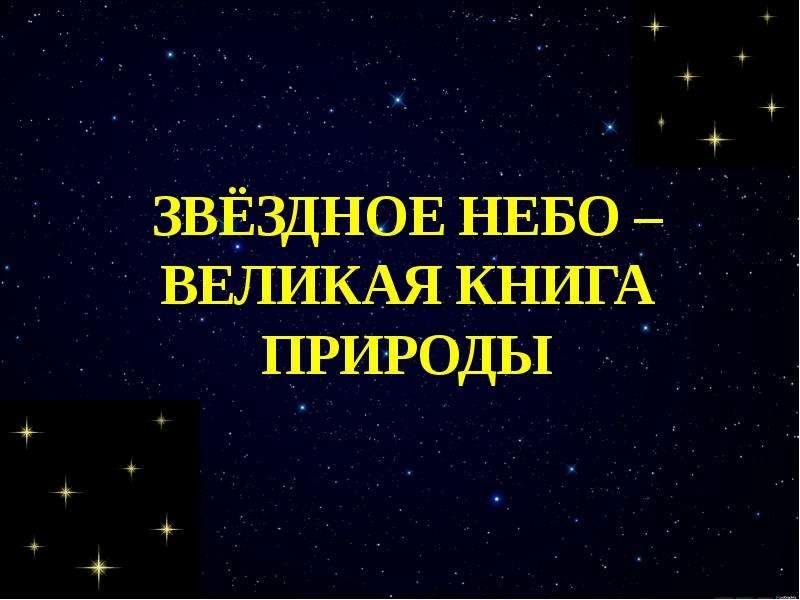 знакомство и презентация на тему звезда