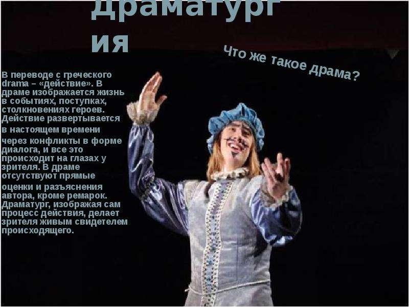 Драматургия В переводе с греческого drama – «действие». В драме изображается жизнь в событиях, посту